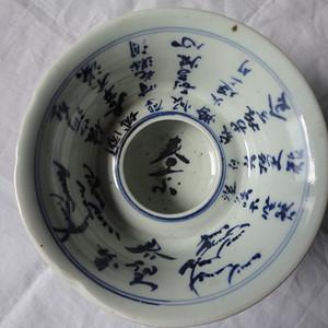 520印有杜莆诗春望  的青花竹叶纹供碗