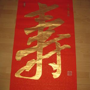 金箔红宣。金字。大寿字。138 69厘米