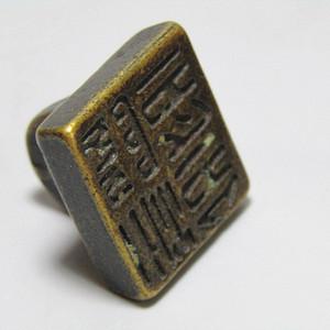 老铜打造 宋 方印 手工篆刻 包浆厚重