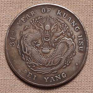 北洋34年 光绪龙洋银元一枚 Q57