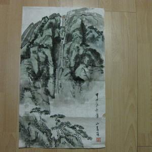 山东著名书法大家,画家姚山晨。大写意画。69 45厘米