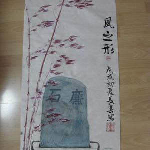 竹石图。廉洁之石:高100,宽50厘米,