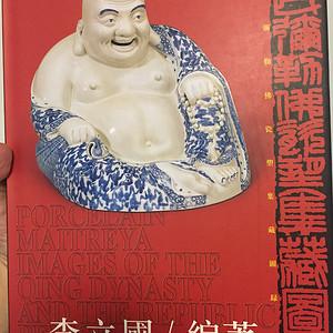 清代民国弥勒佛瓷雕图录