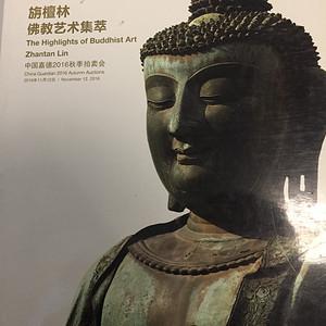 2016嘉德秋拍佛像专场图录