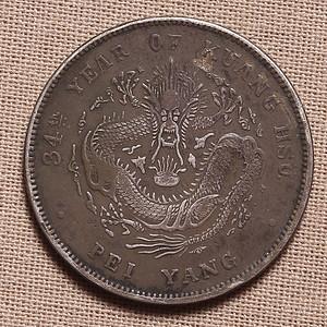 北洋34年光绪银币银元 Q55