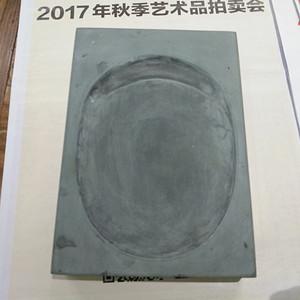 松花江石砚