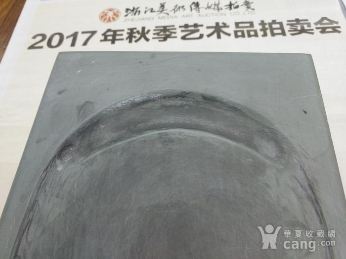松花江石砚图3