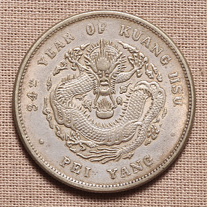 北洋造34年光绪元宝龙洋银币银元 Q54