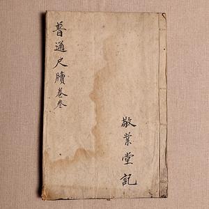 藏海淘 敬业堂记 普通尺牍卷叁 HX113
