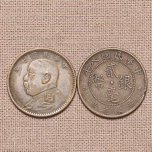 七年大头贰角银币 民国八年贰毫银币Q48