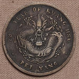 北洋29年造 光绪元宝龙洋银币银元 Q63