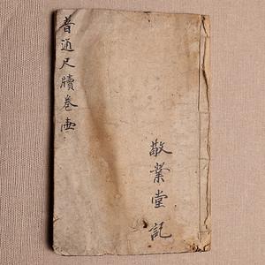 藏海淘 敬业堂记 民国八年普通尺牍卷壹 HX114