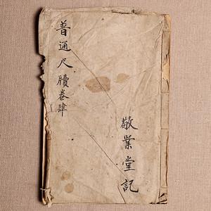 藏海淘 敬业堂民国八处记普通尺牍卷书HX115