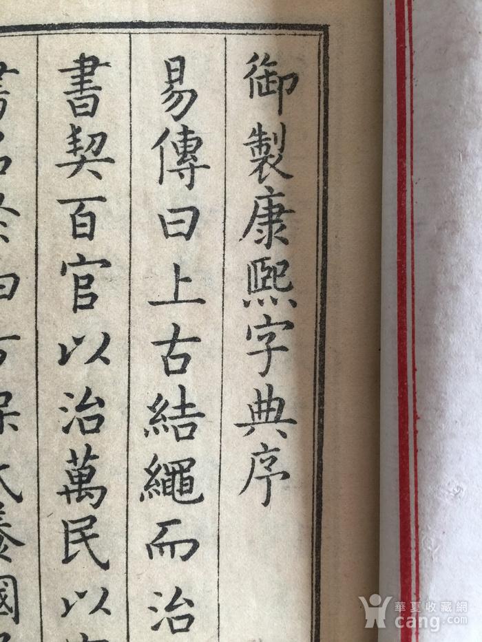 康熙字典一正套图8