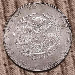 藏海淘 江南省造光绪龙洋银元银币 Q83
