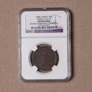 北洋造 光绪元宝铜币钱币 NGC已认证 AU Q84