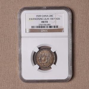 民国十八年 广东省造贰毫银币 NGC已认证 AU55 Q88