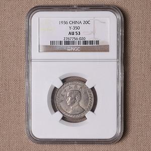 民国二十五年 孙小头廿分镍币银币 NGC已认证 AU 53 Q93