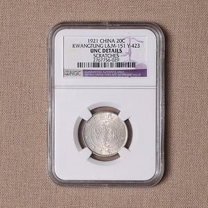 民国十年 贰毫银币银元 NGC已认证 Q94