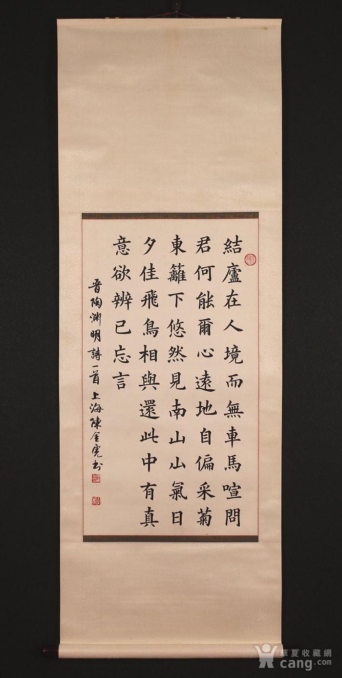 陈金虎,书法图1