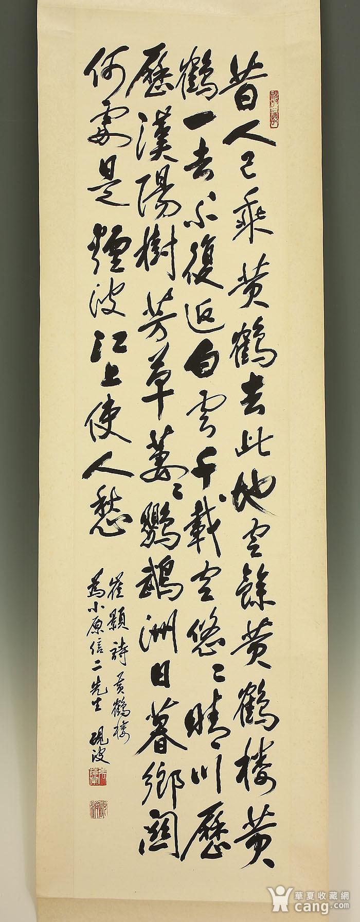 张砚波,书法图2
