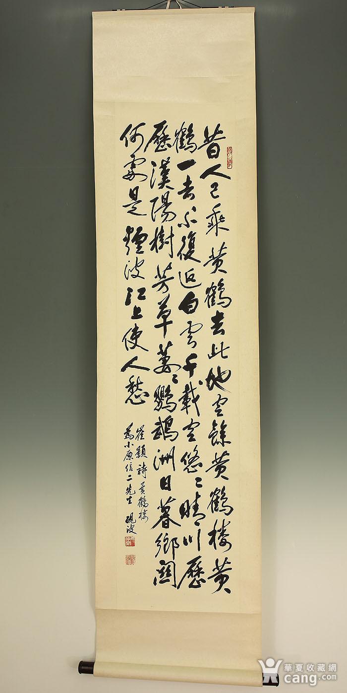 张砚波,书法图1