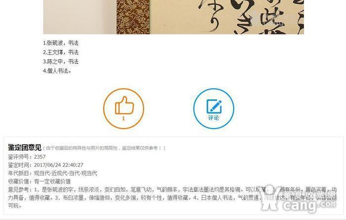 张砚波,书法图6