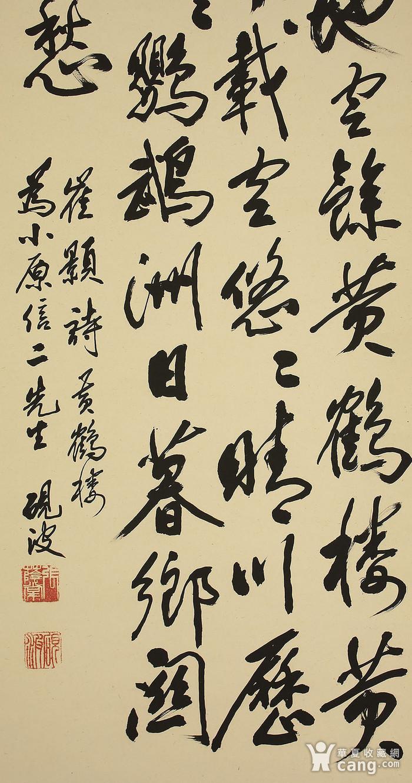 张砚波,书法图4