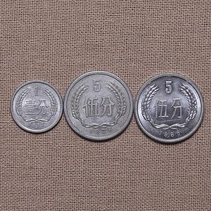 现代银币 伍分两枚壹分一枚 Q91