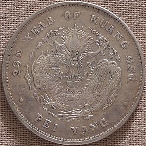 北洋29年造 光绪龙洋银元 Q98