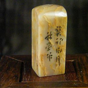 日本回流.寿山冻石老印章1