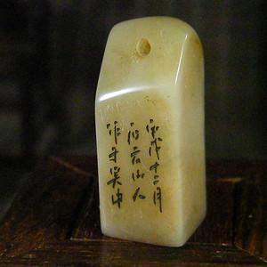 日本回流.寿山冻石老印章2
