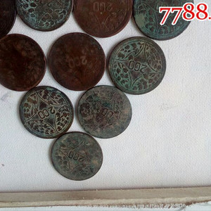 美品四川铜币当二百文十枚