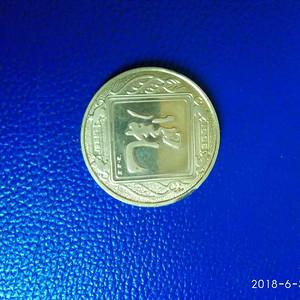 鼠年生肖纪念币