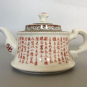 民国时期精美文字壶