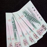 全品第三套人民币