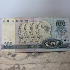 90 100当今热门钱币