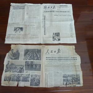 老报纸两张