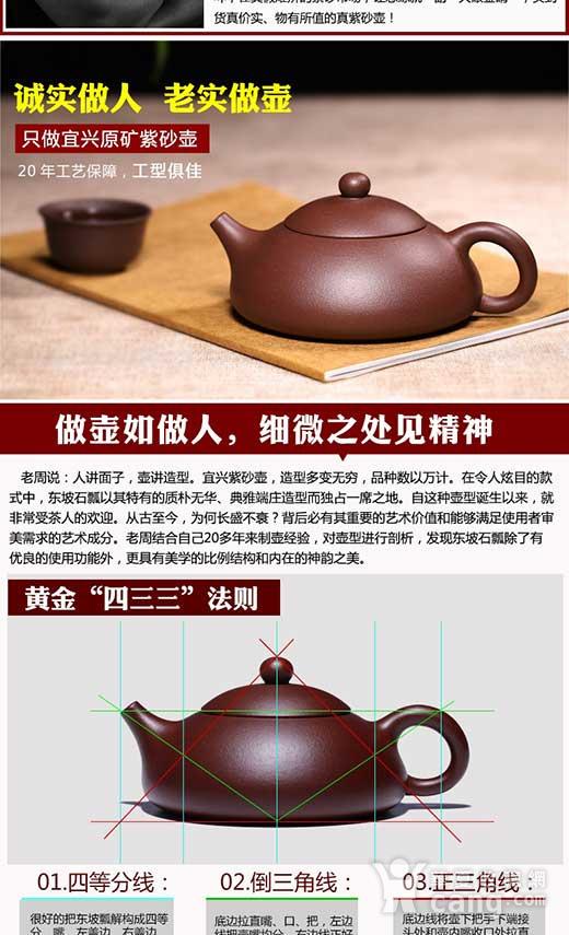 紫砂壶  东坡石瓢壶图4