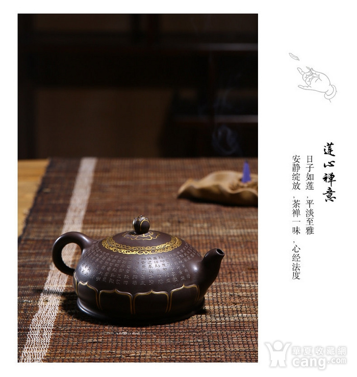 紫砂壶 描金禅莲壶图8