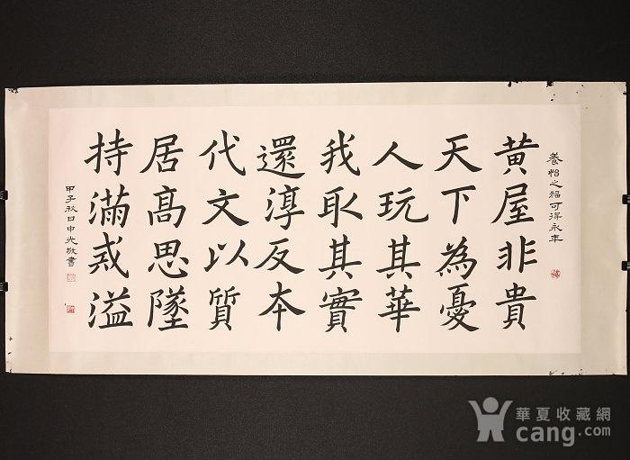 范中光,书法图1