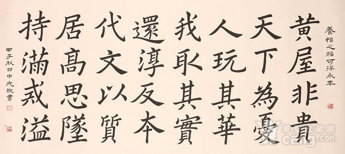 范中光,书法图2