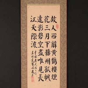 愛新覚羅毓庆,书法