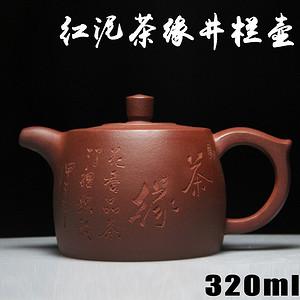 紫砂壶 茶缘井栏壶