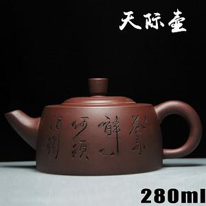 紫砂壶 天际壶