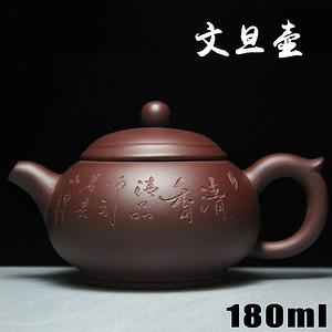 紫砂壶 文旦壶