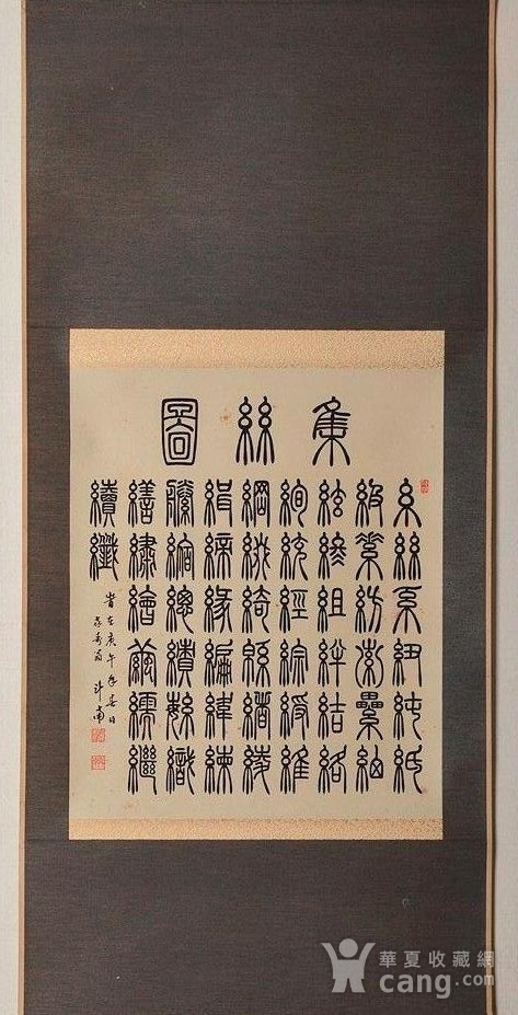 河野斗南,书法图1