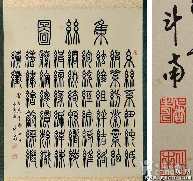 河野斗南,书法图3