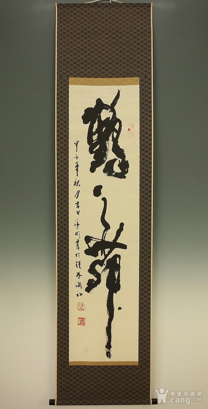 陈沛彬,书法 保真迹,支持华夏鉴定 图1
