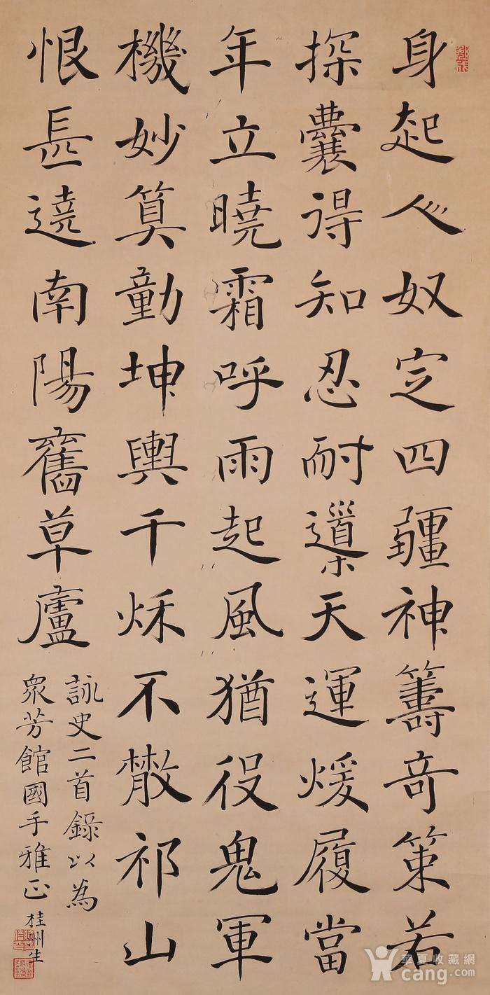 伊藤桂洲,书法图2